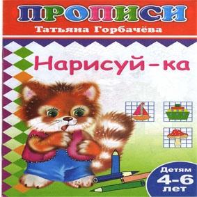 Книга Прописи Нарисуй-ка