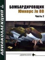 Журнал Авиаколлекция 8 - 2009 - Бомбардировщик Юнкерс Ju 88 Часть 2