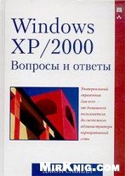 Книга Windows ХР/2000. Вопросы и ответы