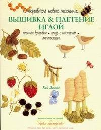 Книга Вышивка & плетение иглой
