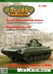 """Журнал Броня №1 Приложение к журналу """"М-Хобби"""""""