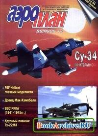 Журнал АэроПлан №14