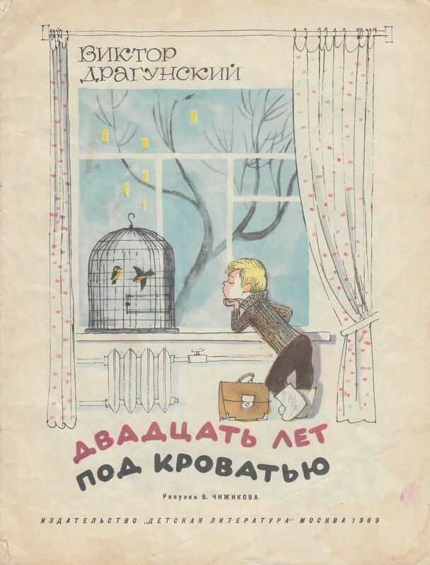 Виктор драгунский двадцать лет под кроватью картинки