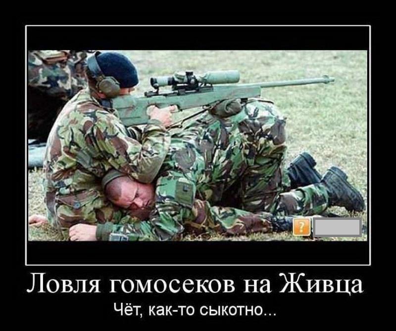 Солдаты поймали гея 1 фотография