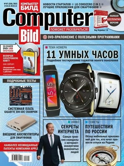 Книга Журнал: Computer Bild №7 (март-апрель 2015)