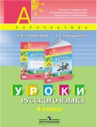 Книга Уроки русского языка, 4 класс, Климанова Л.Ф., Бабушкина Т.В., 2010