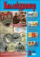 Книга Петербургский коллекционер №3(48)