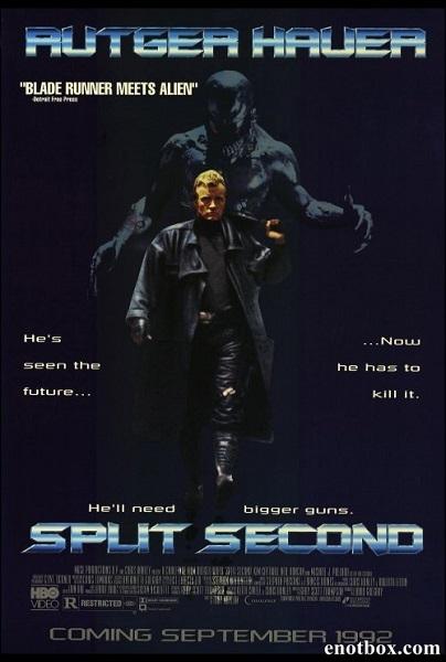 Считанные секунды / Split Second / 1992 / ПМ, ЛО, СТ / DVD-9