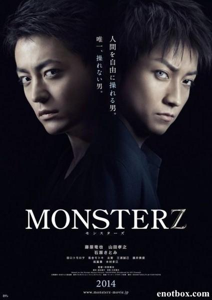 Монстр / Monsterz (2014/DVDRip)