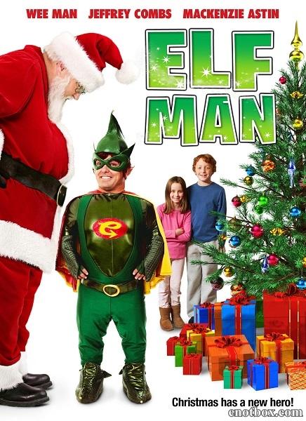 �������-���� / Elf-man (2012/DVDRip)