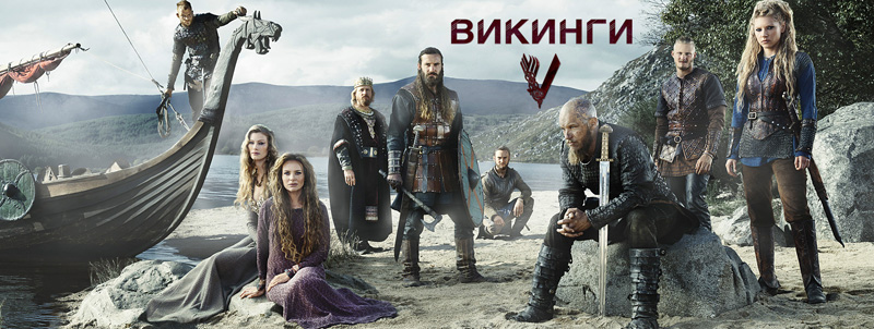Викинги / Vikings - Полный 3 сезон [2015, WEB-DLRip | WEB-DL 1080p] (LostFilm | NewStudio | AlexFlm)