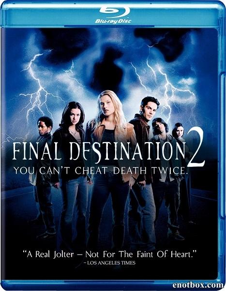 Пункт назначения 2 / Final Destination 2 (2002/HDRip)