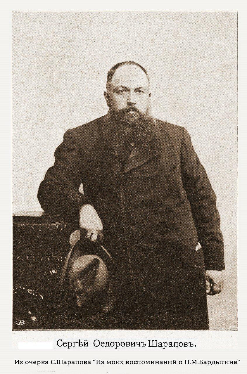Сергей Федорович Шарапов  (1855—1911) — русский экономист, военный, политический деятель, издатель и публицист.