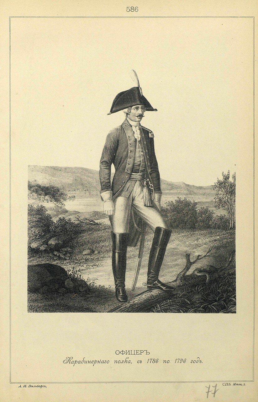 586. ОФИЦЕР Карабинерного полка, с 1786 по 1796 год.