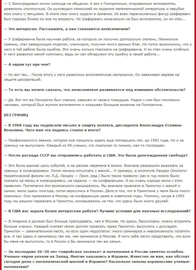 Откровение Синая, 02.01.2015, Яков Синай, математик(3).jpg
