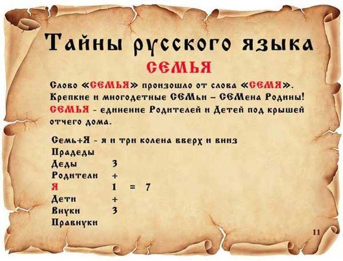 1370278620_tayny-russkogo-yazyka013.jpg