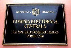 ЦИК Молдовы сообщил о неполадках в работе реестра избирателей