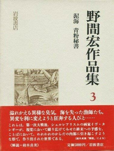 Японский писатель Хироси Нома (Hiroshi Noma)