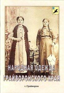 Буклет о народной одежде