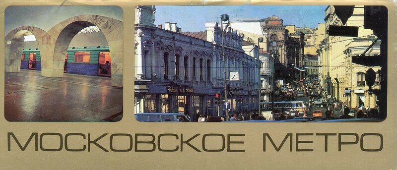 Московский метрополитен в 1987 году