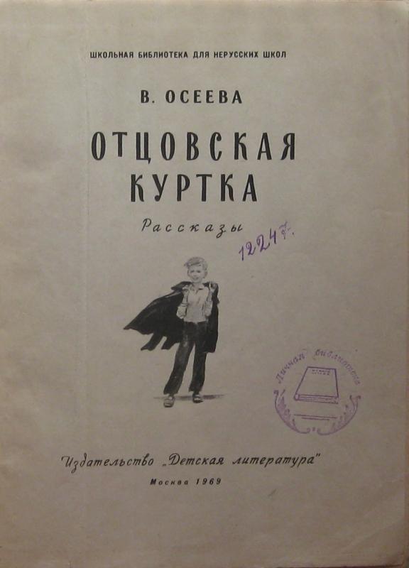 Осеева В. Отцовская куртка