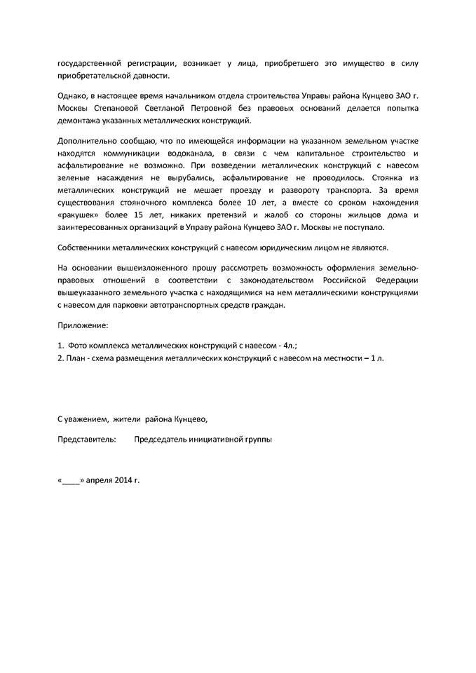 Снос гаражей на Рублёвке, 127