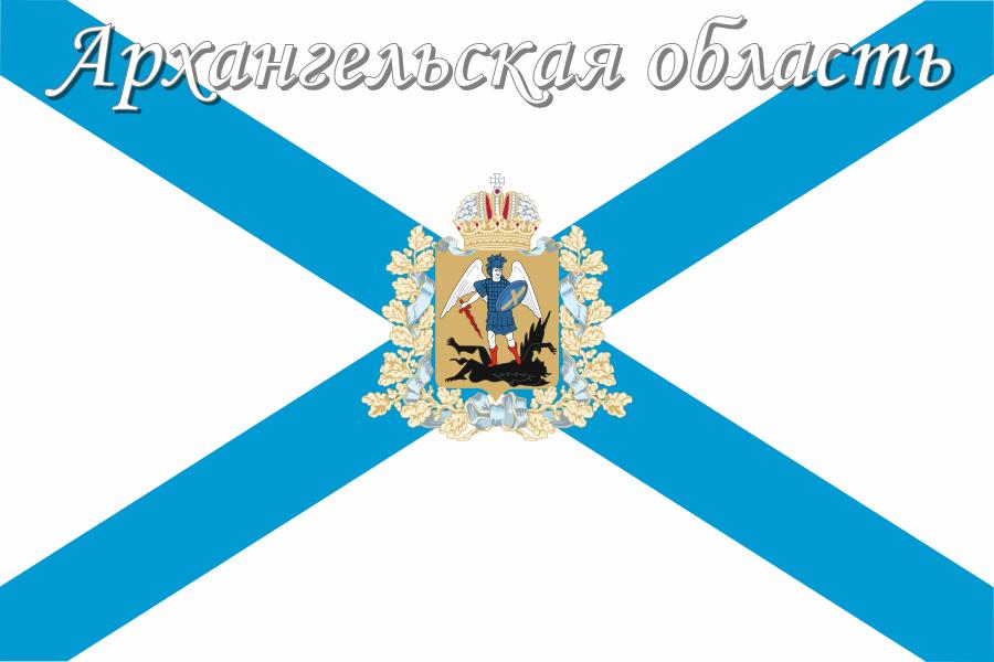 Архангельская область.png