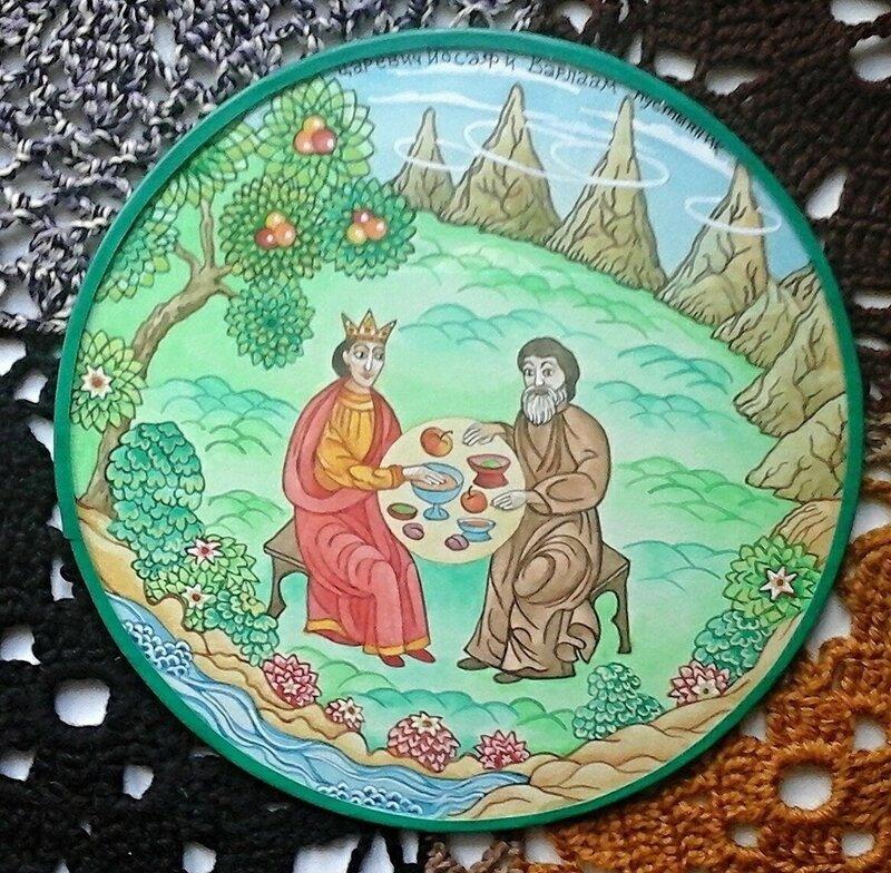 царевич Иосаф и Варлаам пустынник