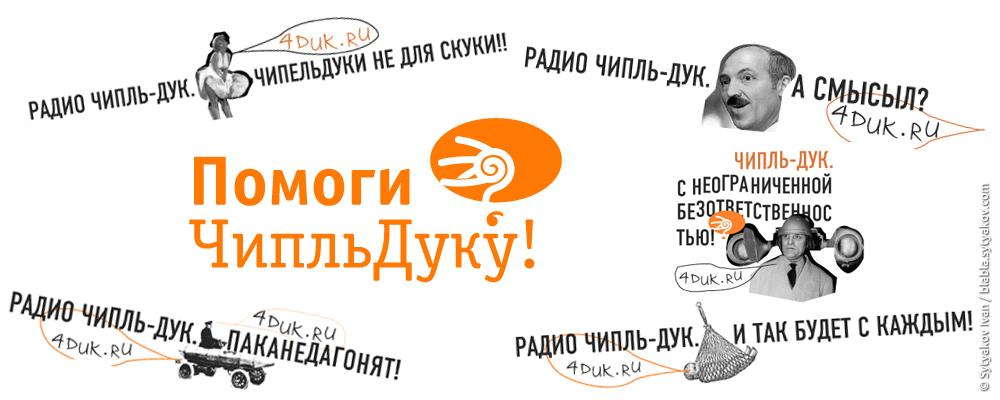 Радио «ЧипльДук» нуждается в помощи!