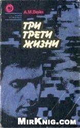 Книга Три трети жизни