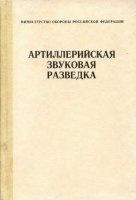 Книга Артиллерийская звуковая разведка