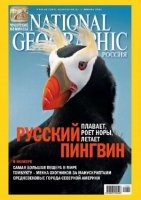 Журнал National Geographic №1 (январь 2011)