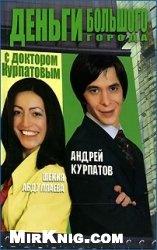 Книга Деньги большого города с доктором Курпатовым