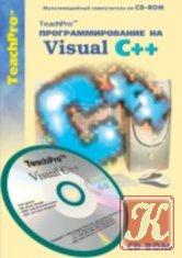 Книга Книга Программирование на Visual C++. Продвинутый курс