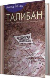 Аудиокнига Талибан. Ислам, нефть и новая Большая игра в Центральной Азии (Аудиокнига)