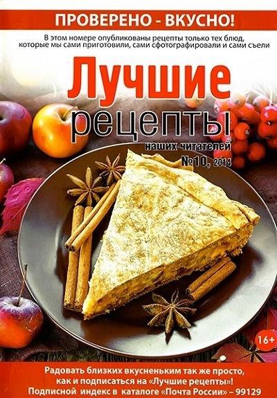 Журнал: Лучшие рецепты наших читателей №10 (октябрь 2014)