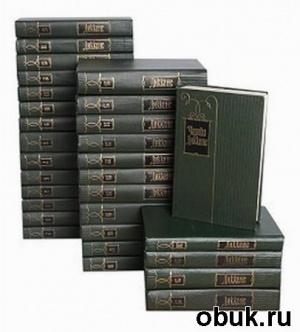 Чарльз Диккенс. Сборник(110 книг)