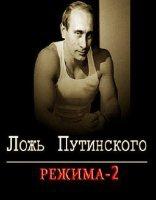 Книга Ложь Путинского режима - 2 (2011) TVRip avi mp4 1044,48Мб