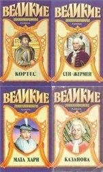 Книга Великие авантюристы. Серия в 4 томах