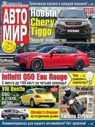Журнал Автомир №33 2014