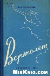 Книга Вертолет