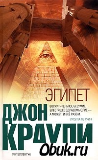 Книга Джон Краули. Эгипет