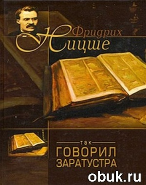 Аудиокнига Фридрих Ницше - Так говорил Заратустра (аудиокнига) читает Ирина Ерисанова