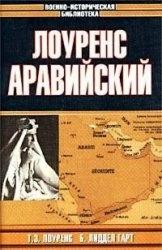 Книга Лоуренс Аравийский