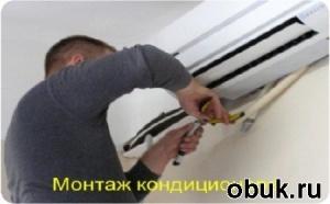 Книга Монтаж кондиционера своими руками (2010) DVDRip
