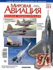 Мировая авиация №211 2013
