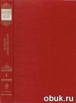 Книга Русский Архив: Великая Отечественная. Том 13 (2-3) и Том 15 (4-5)