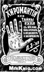 Книга Хиромантия или тайны руки