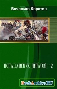 Книга Попаданец со шпагой-2.