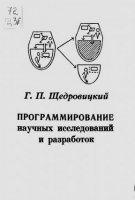 Книга Программирование научных исследований и разработок pdf 10,9Мб